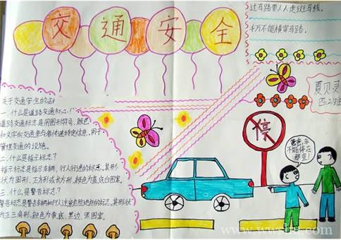 三年级交通安全手抄报简单又漂亮图片大全