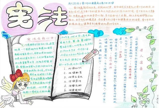 我们一起学宪法手抄报简单又漂亮小学生五年级