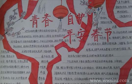 新年春节安全手抄报图片及内容图片大全