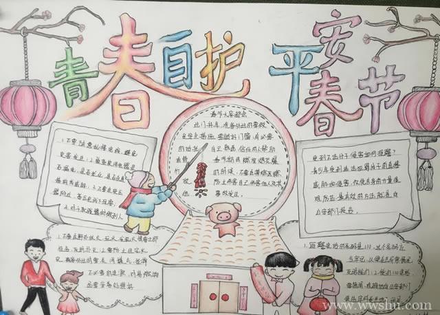 青春自护平安春节手抄报图片及内容