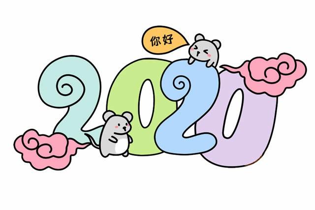 你好2020鼠年艺术字简笔画
