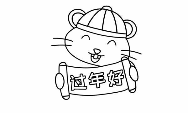2020鼠年新年祝福简笔画画法步骤图片