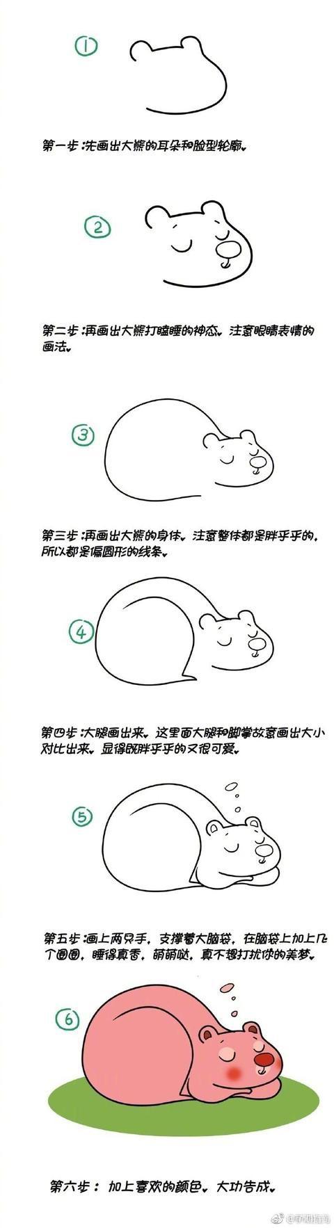 熟睡的卡通熊简笔画画法步骤图解