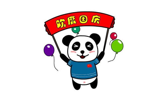 欢度国庆熊猫简笔画图片