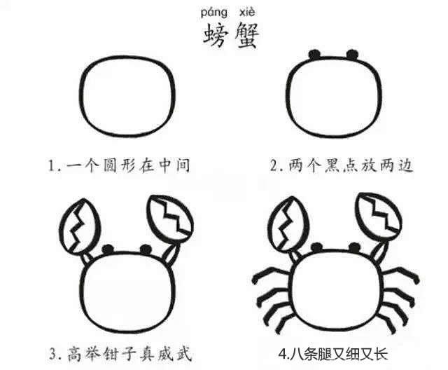 刺猬螃蟹简笔画|带口诀的简笔画,宝宝看完就会画!
