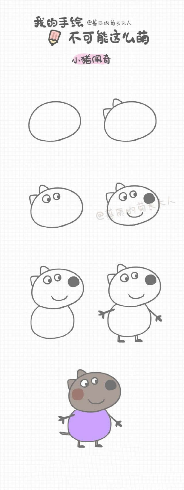 画一画小猪佩奇和她的小伙伴们~简笔画教程~